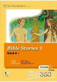 聖經故事(1) Bible Stories (1)(25K軟皮精裝 1CD)