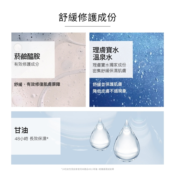 理膚寶水 多容安舒緩濕潤乳液40ml 買1送5明星保養組 敏肌乳液