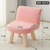 小凳子 家用小凳子布藝靠背矮凳小椅子網紅換鞋凳現代簡約兒童實木小板凳【快速出貨】