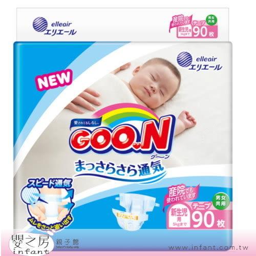 【嬰之房】日本 GOO.N 大王 阿福狗頂級境內版尿布NB-90片