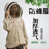 防蜂 蜜蜂防護服專用半身棉防蜂服養蜂工具防蚊衣帽子全套防曬透氣新品 igo克萊爾