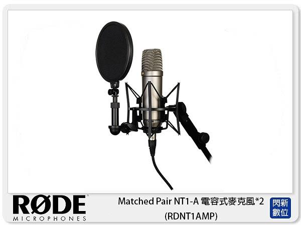 RODE 羅德 Matched Pair NT1-A 電容式麥克風*2 (RDNT1AMP 公司貨)