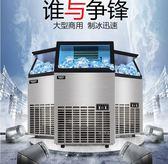 製冰機商用 澳柯瑪制冰機商用50kg奶茶店酒吧ktv全自動冰塊機家用大小型方冰 Igo