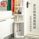 愛麗思多功能浴室置物架落地架子多層整理收納架衛生間角落儲物架 NMS樂事館新品