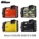 24期零利率 3C LiFe 送128G+超值配件 Nikon COOLPIX W300 防水運動相機 公司貨