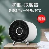 【店長推薦】新款無葉桌面取暖器暖風機電暖氣家用節能迷你浴室熱風電暖器110V