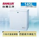 SANLUX台灣三洋145L臥式冷凍櫃 SCF-145M~含拆箱定位~預購~預計110年2月初到貨後陸續出貨