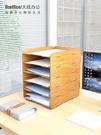 18桌面木質文件架A4文件夾收納架子創意辦公室用品多層書本收納欄 青木鋪子