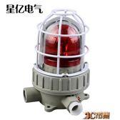 BBJ-1聲光報警器 AC220V  24V 防爆警示燈 信號燈 閃光燈 全館免運