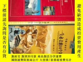 二手書博民逛書店罕見中國旅遊金卡:一生必去的30個地方Y203729 周藝文主編