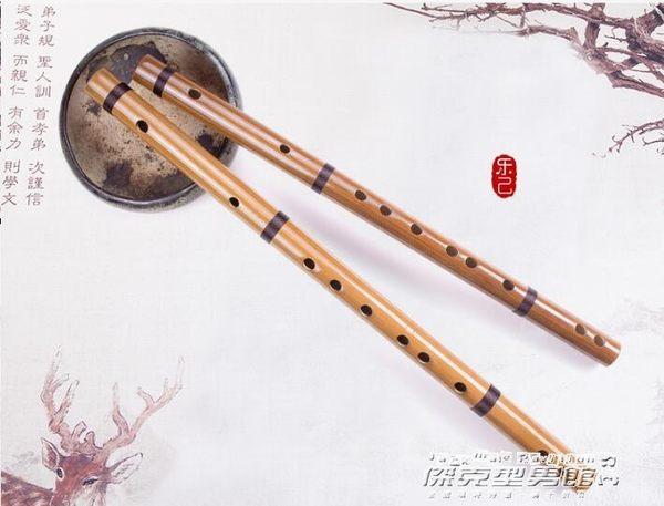 笛子 樂己零基礎初學苦竹笛子兒童成人橫笛學生入門素短笛YYP   傑克型男館