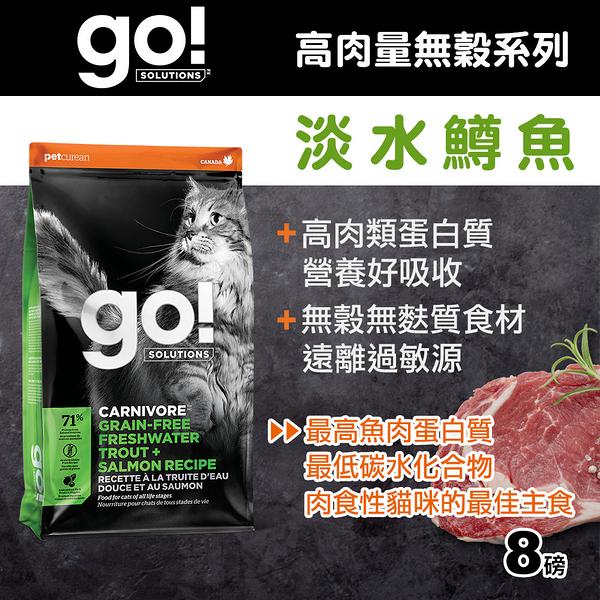 【毛麻吉寵物舖】Go!高肉量無穀系列 淡水鱒魚 全貓配方 8磅-WDJ推薦 貓飼料/貓乾乾