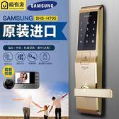 海外代購Samsung三星705指紋鎖shs-5230密碼鎖家用鎖防盜智能鎖鎖電子鎖【免運直出】