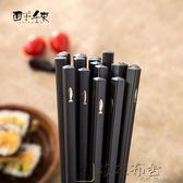 除舊佈新 西子千束不發黴合金筷子套裝家庭裝日式個性筷子家用非實木10雙