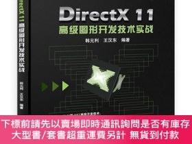 簡體書-十日到貨 R3YY【DirectX 11高級圖形開發技術實踐】 9787030388575 科學出版社 作者:作者: