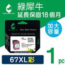 綠犀牛 for HP NO.67XL / 3YM58AA 彩色高容量環保墨水匣 /適用 Envy Pro 6020 AiO / Deskjet 1212 / 2332 / 2722