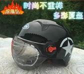 頭盔女夏季防曬摩托車男助力電動機車半覆式防紫外線遮陽安全帽
