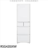 日立【RSG420JXW】407公升五門(與RSG420J同款)冰箱星燦白回函贈