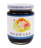蜂蜜黑芝麻醬(全素食)