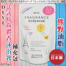 日本品牌【熊野油脂】DEVE法式時尚體香...