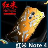 Xiaomi 小米 紅米機 Note 4X/4 雷神金屬保護框 碳纖後殼 螺絲款 鋁合金高散熱 保護套 手機套 手機殼