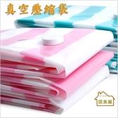 【居美麗】真空壓縮袋條紋款100*70 棉被衣物防塵收納袋 收納博士 防霉防潮