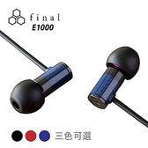 日本 Final E1000 Hi-Res 入門款耳道式耳機 公司貨一年保固