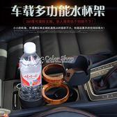 汽車杯架車載水杯架置物盒手機支架眼鏡夾車用多功能飲料架水壺架汽車用品  color shop