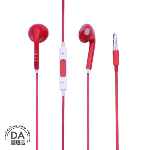 【手配任選3件88折】彩色 耳機 線控 麥克風 適用 iphone 5S SE iphone 6s 7 plus 紅/紫 可選