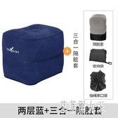 充氣腳墊 飛機腳踏旅行歇踏足旅游經濟艙放腳墊單個創意用品家用 LJ2527【艾菲爾女王】