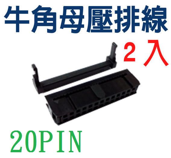 [ 中將3C ] IDC連接頭 牛角母壓排線2PC裝  20PIN   ( SC-20-B-A-AS )