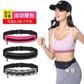 運動腰包 跑步手機男女款健身裝備超薄輕薄隱形腰帶時尚防水小包【快速出貨】