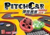 『高雄龐奇桌遊』彈指賽車 PitchCar Mini 繁體中文版   ★正版桌上遊戲專賣店★