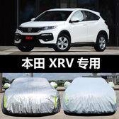東風本田XRV專用汽車車衣 防曬防雨防塵防雪防凍隔熱蓋布車罩車套