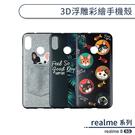 realme 8 5G 3D浮雕彩繪手機殼 保護殼 保護套 防摔殼 貼皮造型