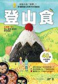 書登山食: 第一本!登山、露營、健走的野炊聖經