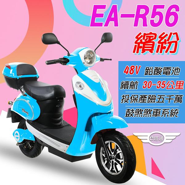 客約【e路通】EA-R56 繽紛 48V鉛酸 500W 極亮大燈 電動車 (電動自行車)