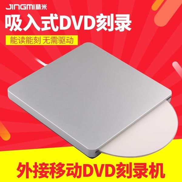 精米 type-c外置光驅 吸入式蘋果mac筆記本USB外接行動DVD刻錄機 NMS小明同學