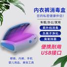 消毒器現貨秒髮家用小型臭氧除菌機便攜美妝口罩內褲紫外線消毒盒小宅妮