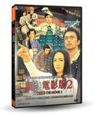 【停看聽音響唱片】【DVD】圈套電影版2