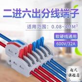 電線連接器 快速接線端子電線連接器按壓式并線器導線并聯快接二進六出分線盒-10週年慶
