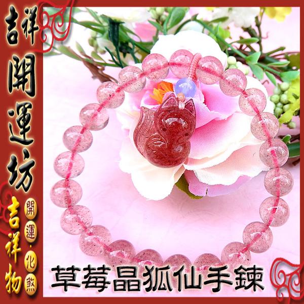 【吉祥開運坊】手鍊系列【開運/增桃花/人緣-草莓晶狐仙手鍊(彈性)】開光/淨化