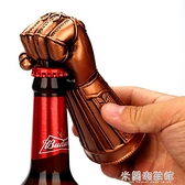 開瓶器 創意復仇者聯盟 滅霸拳頭開瓶器啤酒啟瓶器 個性廚房家居用品 新年禮物