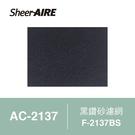 【Qlife質森活】SheerAire 席愛爾 空氣清淨機 專用前置 黑鑽砂濾網 F-2137BS | 4入裝 ( 適用 AC-2137 )