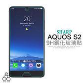 9H 鋼化玻璃 Sharp 夏普 AQUOS S2 5.5吋 保護貼 螢幕保護貼 防刮 防爆 手機 玻璃貼 鋼化