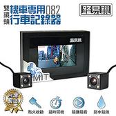 【原廠正品專賣店】【路易視】082 台灣製 DIY組裝 雙鏡頭機車行車記錄器 (贈8G+組裝包+讀卡機)