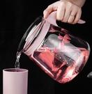 茶壺 玻璃冷水壺超大容量耐熱高溫家用白開泡茶水壺刻度過濾涼水壺套裝【快速出貨八折下殺】