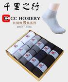 襪子男秋季中短筒棉襪夏季低筒薄襪男士棉質運動襪四季防臭黑棉襪