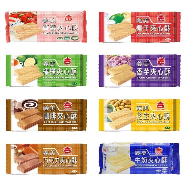 義美 夾心酥【E0017】花生/檸檬/草莓/巧克力/咖啡/椰子/香芋/牛奶 152g/包 零嘴 餅乾