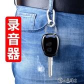 車鑰匙扣錄音筆迷你專業高清遠距降噪聲控學生上課用錄音器機錄音 小城驛站